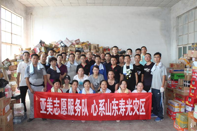 在寿光市民政局的组织下,8月27日,广州亚美信息科技有限公司近50名亚美志愿者有秩序地参与当地救灾志愿服务工作。.jpg