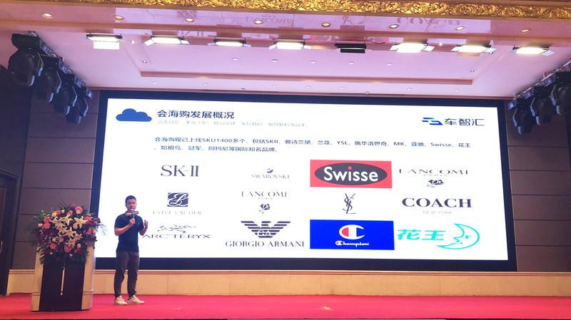 广州亚美信息科技有限公司产品运营中心总监湛敏作会海购主题演讲.jpg