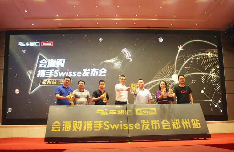 会海购与国际一线的知名领先品牌Swisse签署联合商业战略合作计划,双方强强联手,在产品采购、品牌营销推广等领域进行深入的合作,共同提升双方的品牌影响力。.jpg